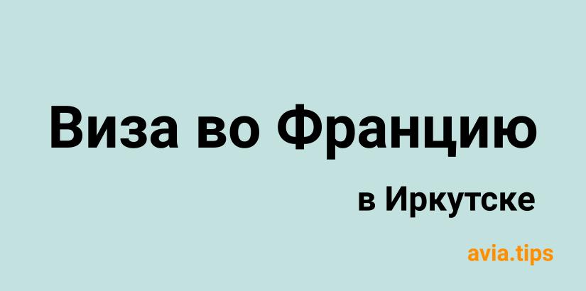 Получение визы во Францию в Иркутске