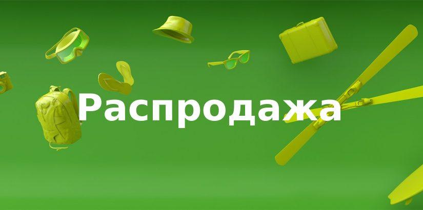 Большая осенняя распродажа S7: все направления из Иркутска