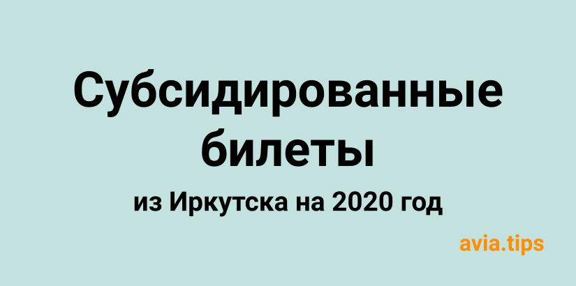 Все субсидированные билеты из Иркутска на 2020 год