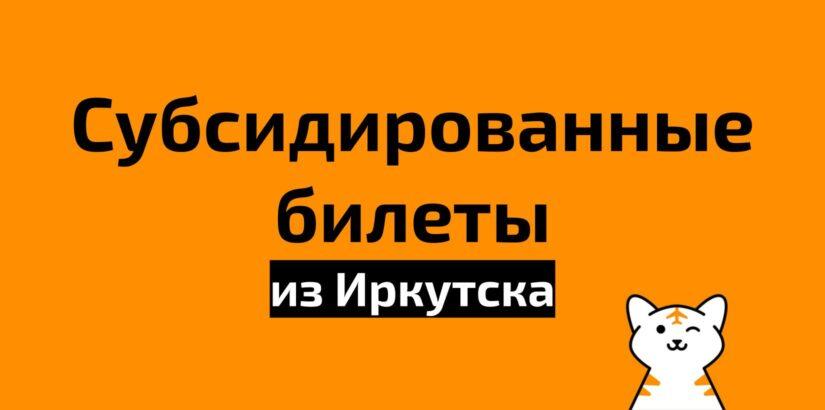 Все субсидированные билеты из Иркутска на 2021 год